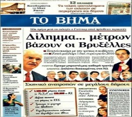 To Vima Newspaper