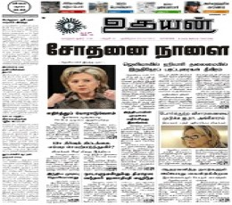 Uthayan Newspaper