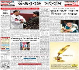 Uttarbanga Sambad Newspaper