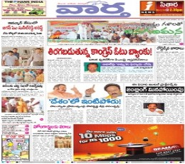 Vaartha Newspaper