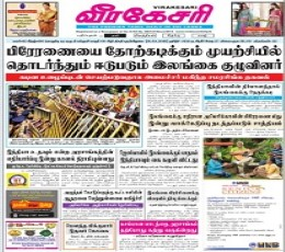 Virakesari Newspaper