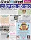 Sanjevani Epaper | Today's Kannada Daily | Sanjevani ...